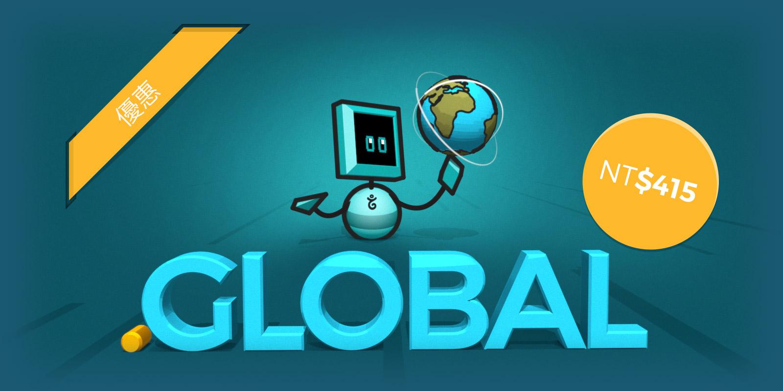 國際域名 .GLOBAL 優惠中