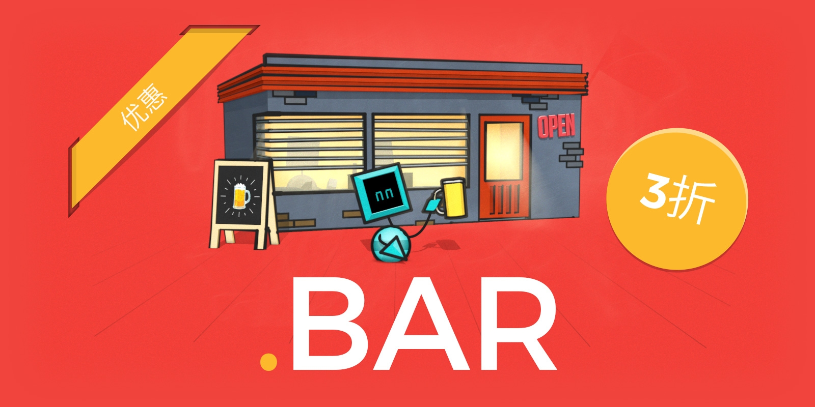 .bar 和 .rest 域名新注册只要3折