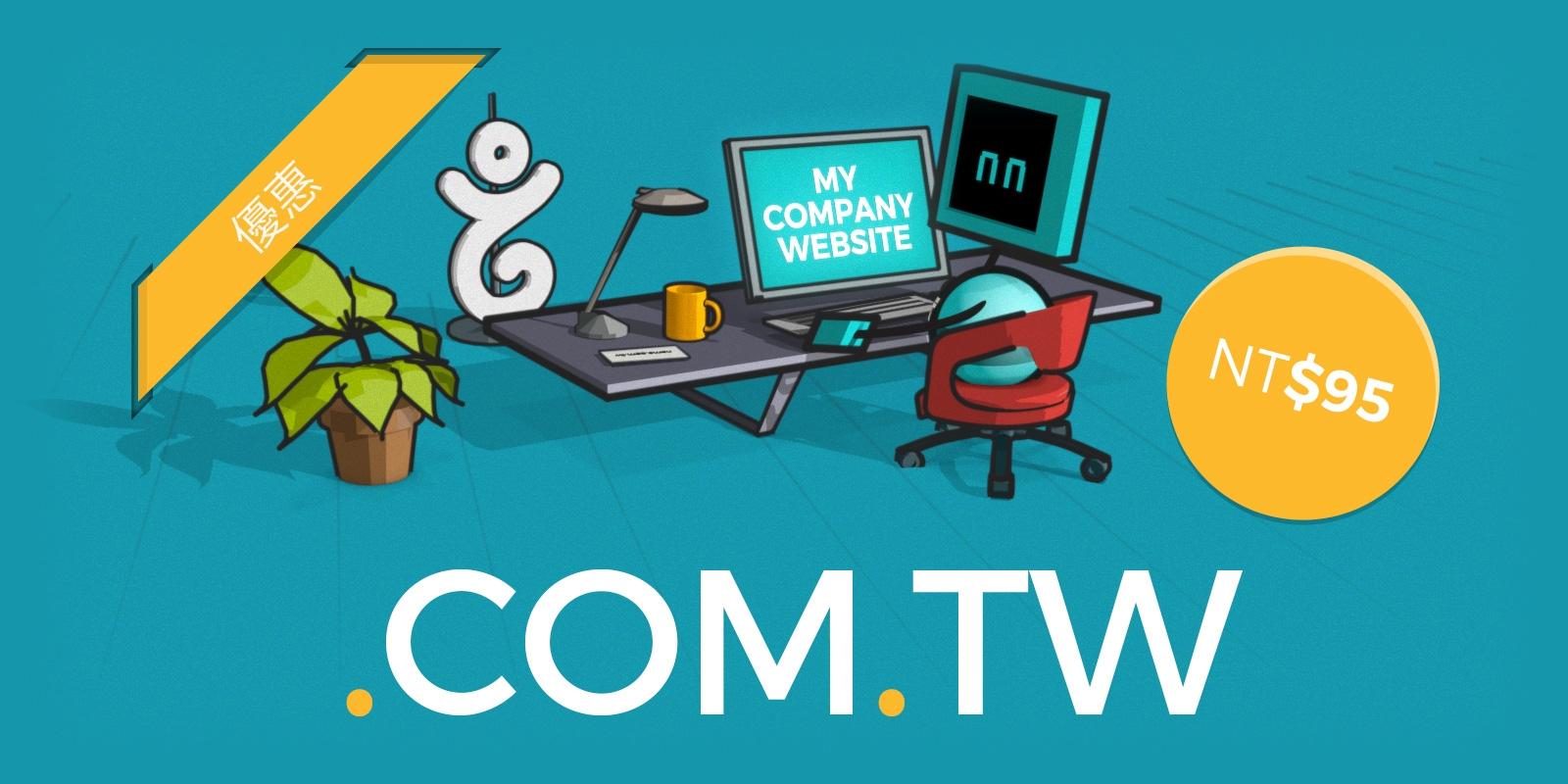 在 Gandi 為您的公司註冊一個 .com.tw 域名只要 NT$95