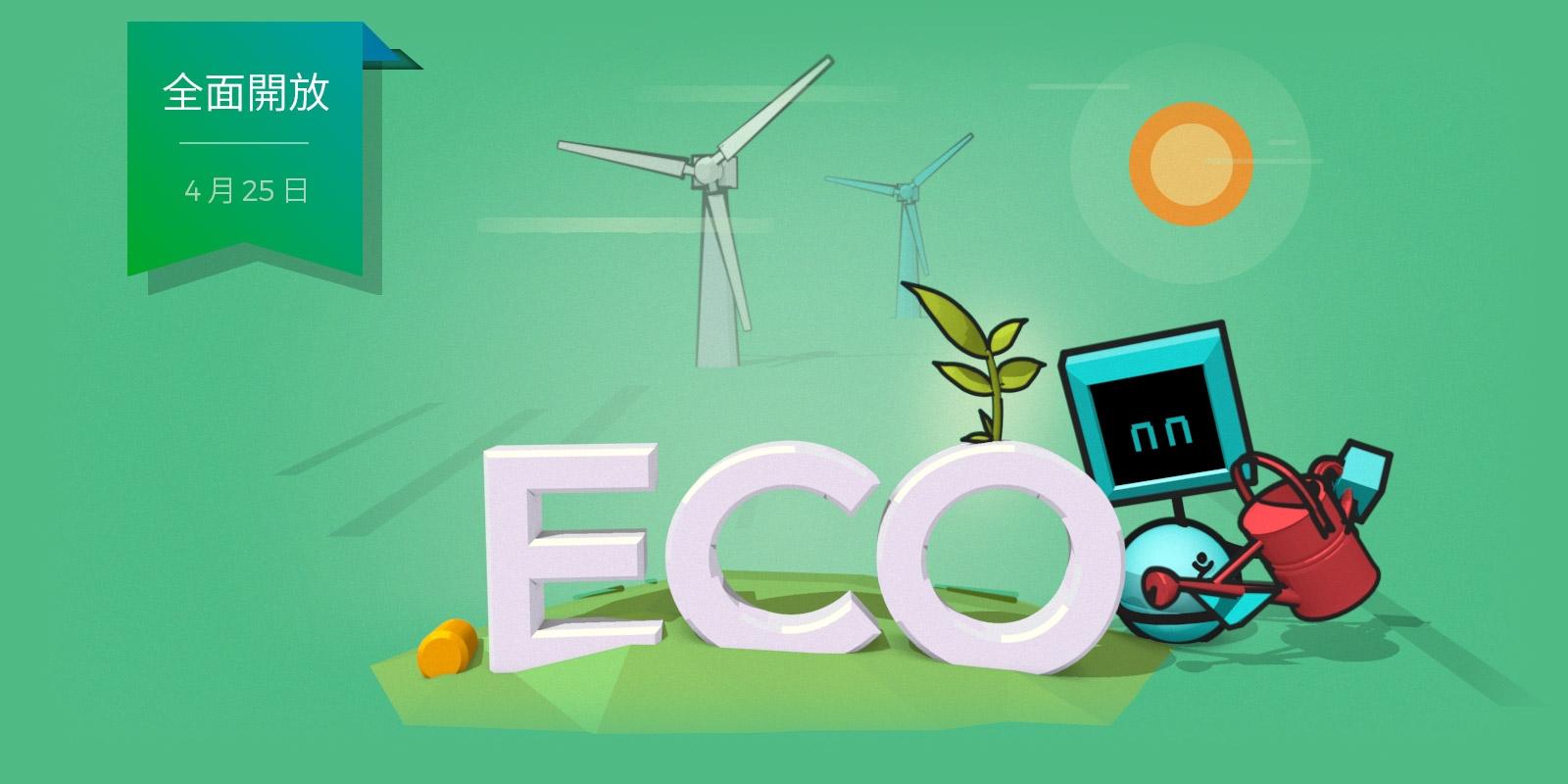 .eco 域名全面開放註冊
