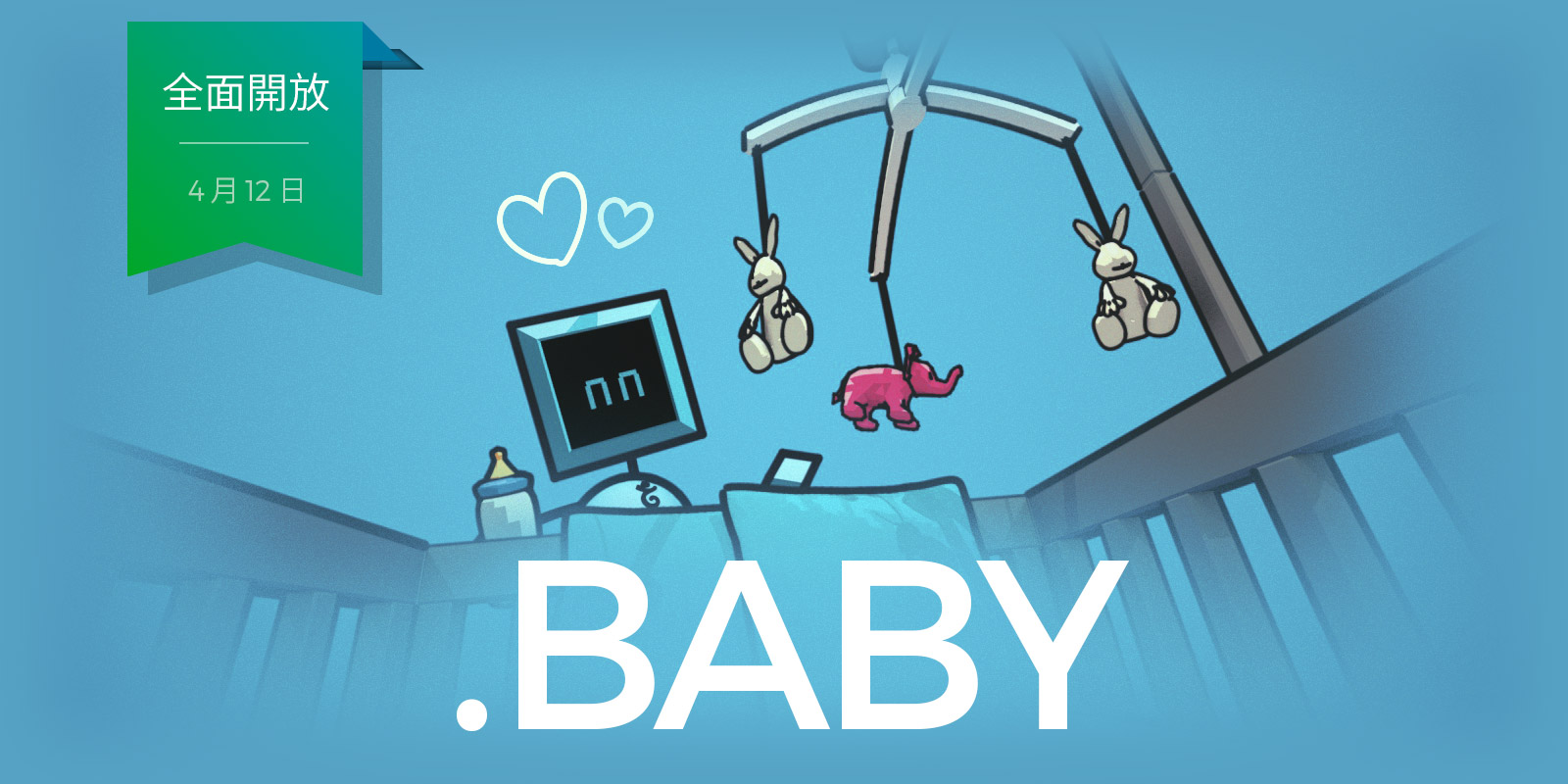 .BABY 域名即將全面開放註冊
