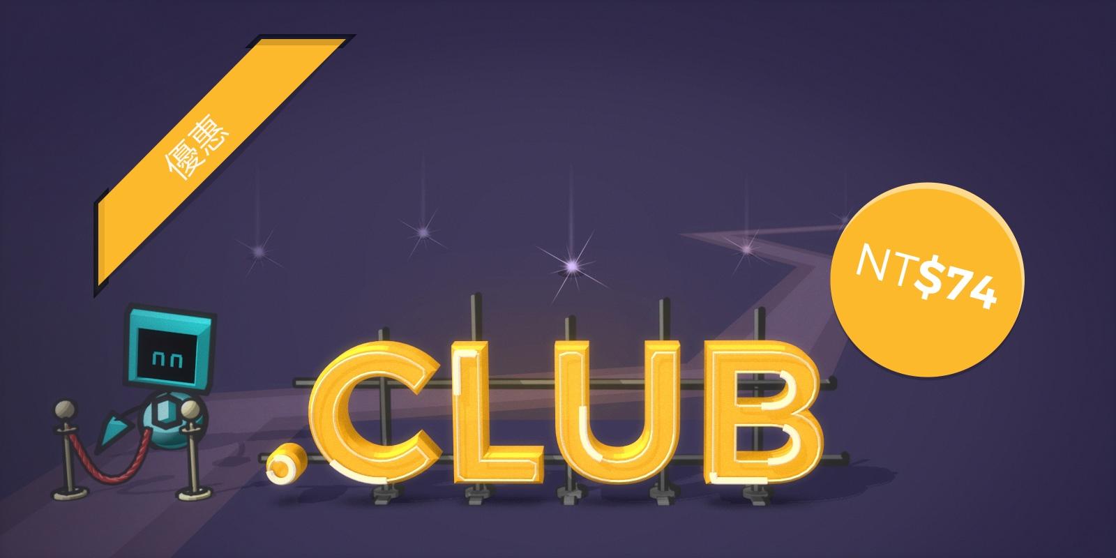 今年五月,加入 .club 立即享二折優惠