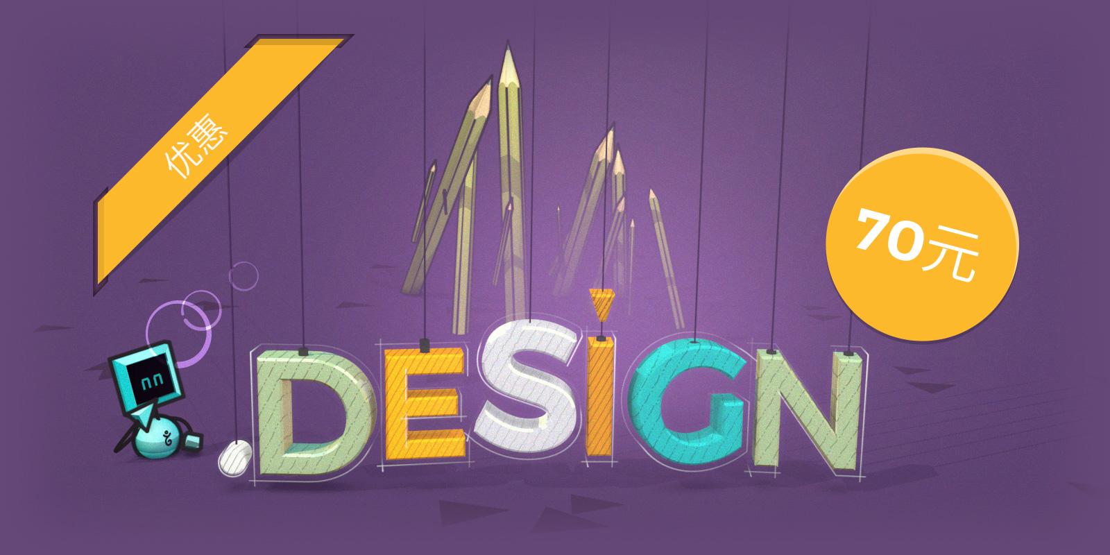 .design 新注册优惠