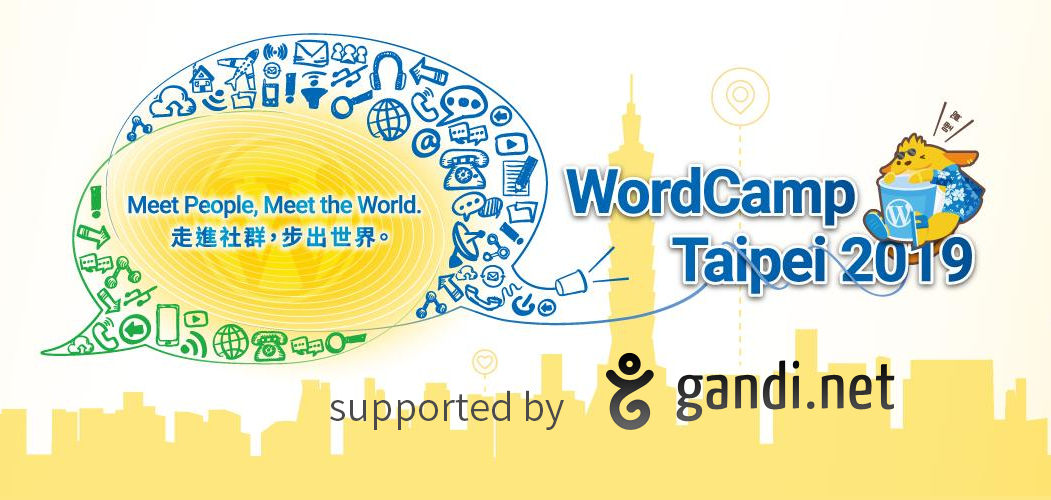 台湾最大 WordPress 大会 – WordCamp 将在本週六盛大开幕!