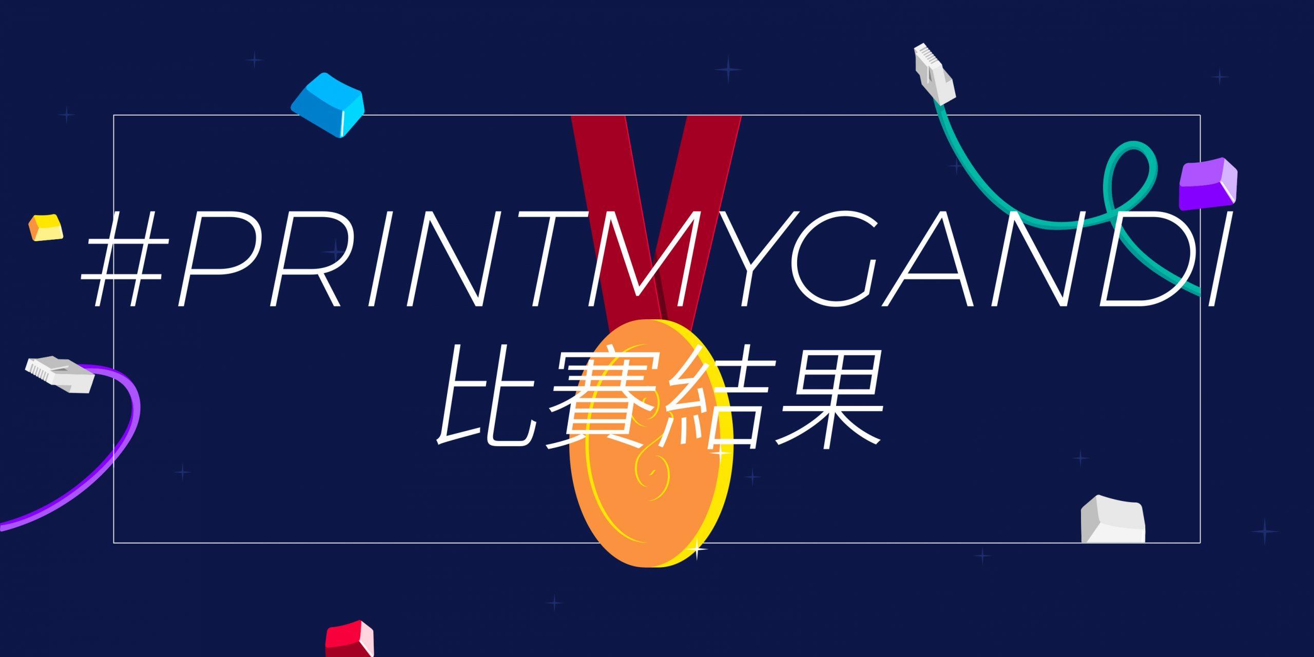 #PrintMyGandi T-shirt 設計競賽的大贏家們