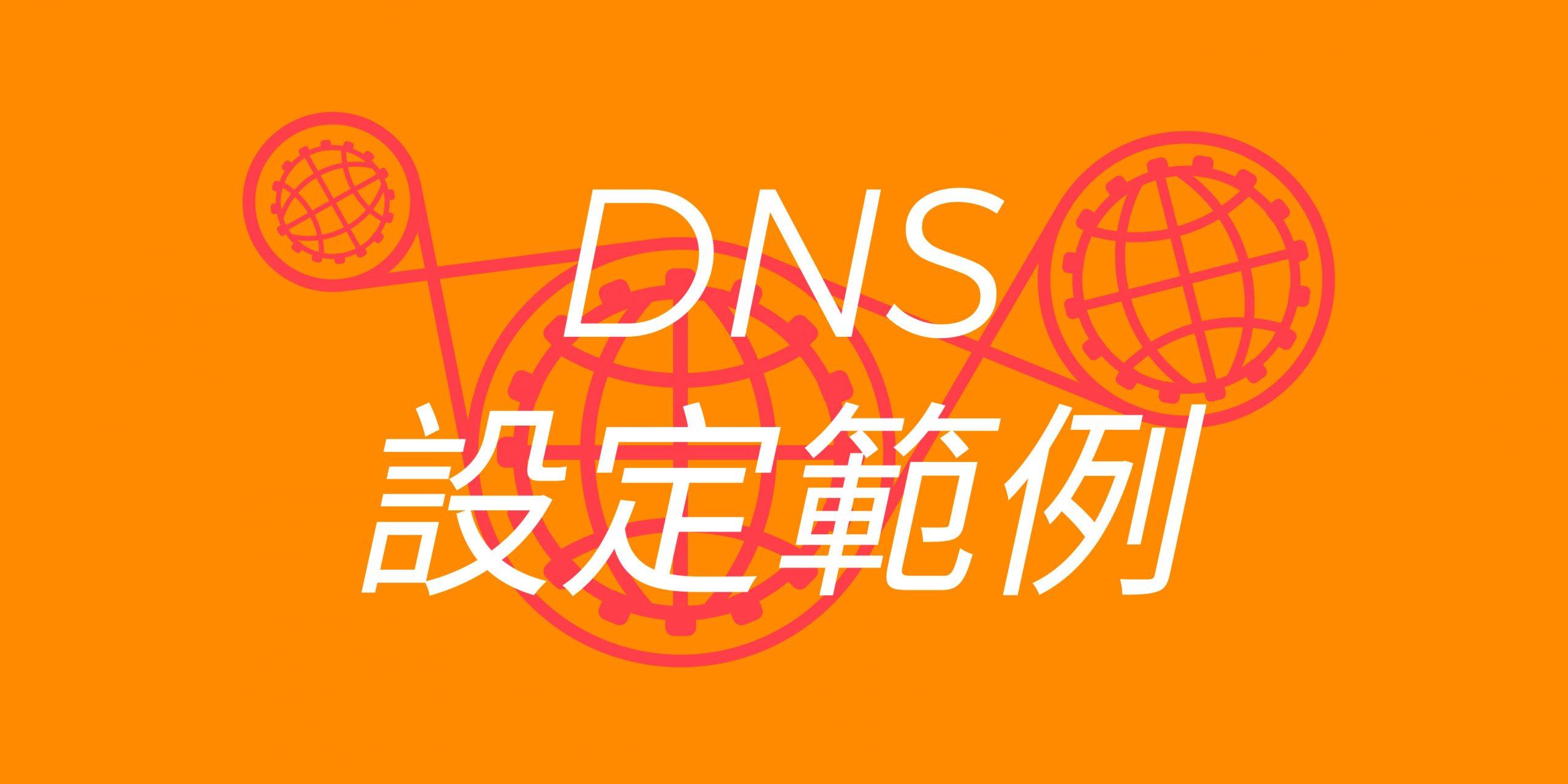 如何正確設定您的 DNS