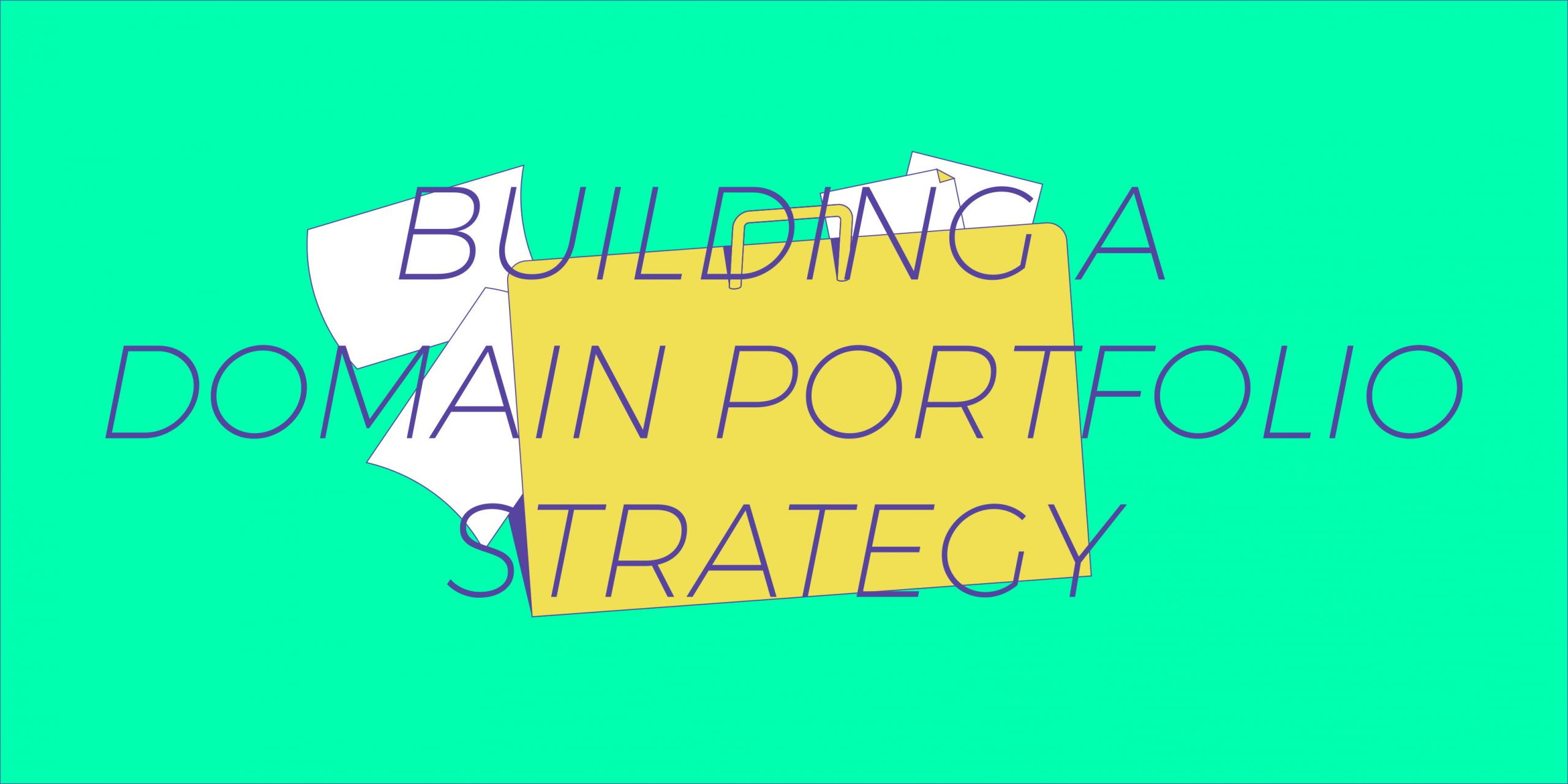 ドメインポートフォリオ戦略を構築する方法